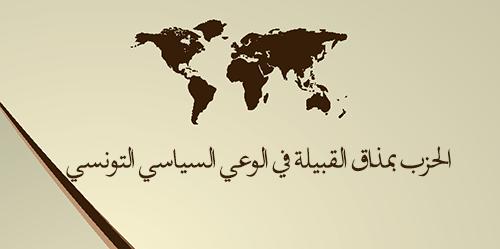 الحزب بمذاق القبيلة في الوعي السياسي التونسي