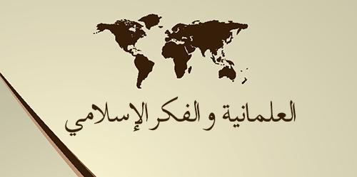 العلمانية و الفكر الإسلامي