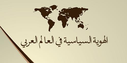 الهوية السياسية في العالم العربي